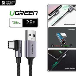 პრემიუმ USB კაბელი UGREEN (50941) US284  მოხრილი თავაკით (1მ)iMart.ge
