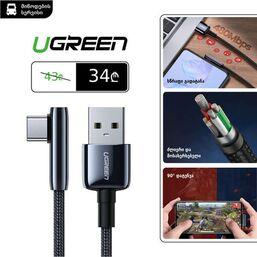 პრემიუმ USB კაბელი UGREEN 70415 მოხრილი საცმით 1-მეტრი (Type c)iMart.ge